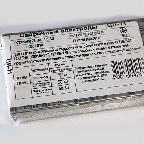 Электроды ЦЛ-11
