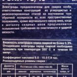 Электроды УОНИ 13/45