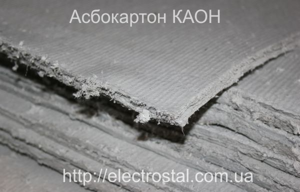 Асбокартон КАОН